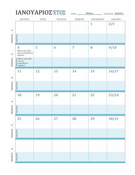 Ημερολόγιο για σχέδιο μαθήματος