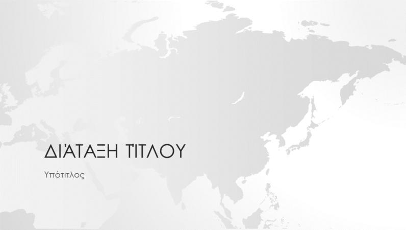 Σειρά παγκόσμιων χαρτών, παρουσίαση ηπείρου Ασίας (ευρεία οθόνη)