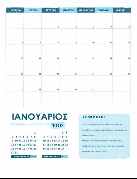 Ακαδημαϊκό ημερολόγιο (ένας μήνας, κάθε έτος, έναρξη από Δευτέρα)