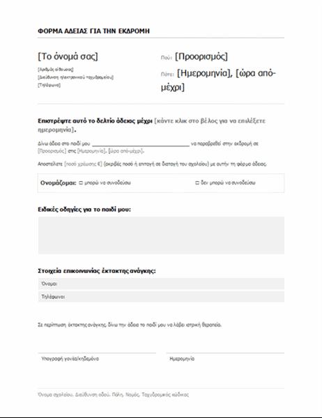 Φόρμα συναίνεσης για συμμετοχή σε εκπαιδευτική εκδρομή (Δευτεροβάθμια εκπαίδευση)