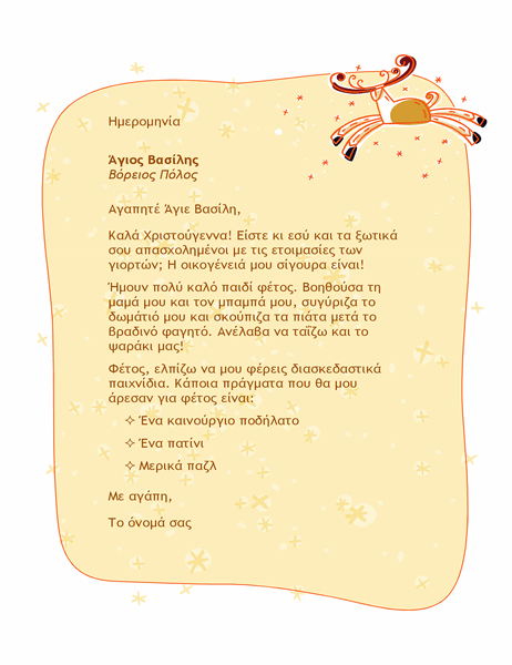 Γράμμα στον Άγιο Βασίλη