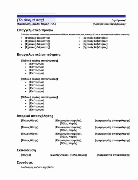 Λειτουργικό βιογραφικό σημείωμα (Σχεδίαση μπλε γραμμής)