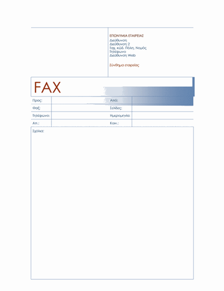 Συνοδευτική σελίδα φαξ (μπλε θέμα)