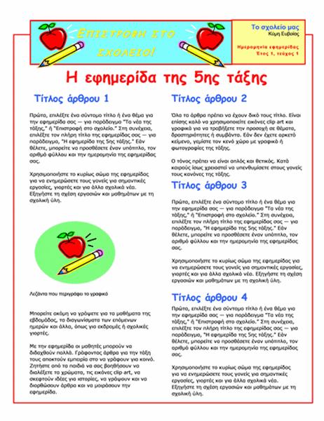 Σχολική εφημερίδα (δίστηλο, 2 σελ.)