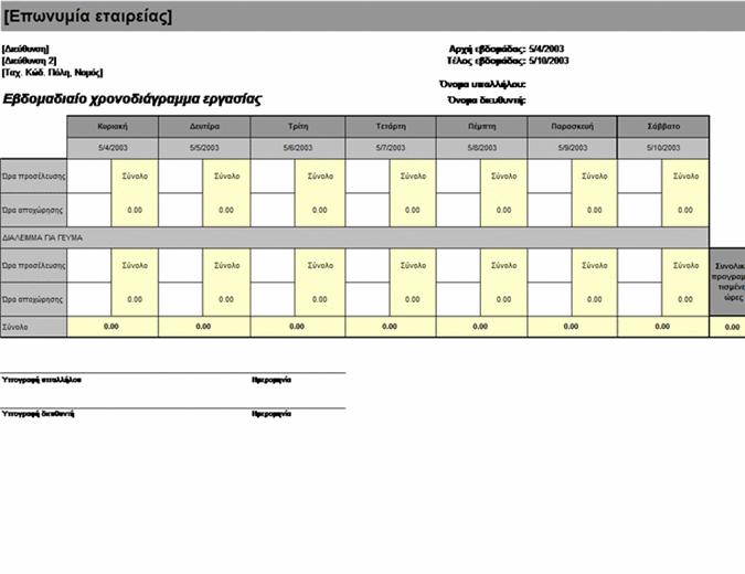 Εβδομαδιαίο χρονοδιάγραμμα εργασίας