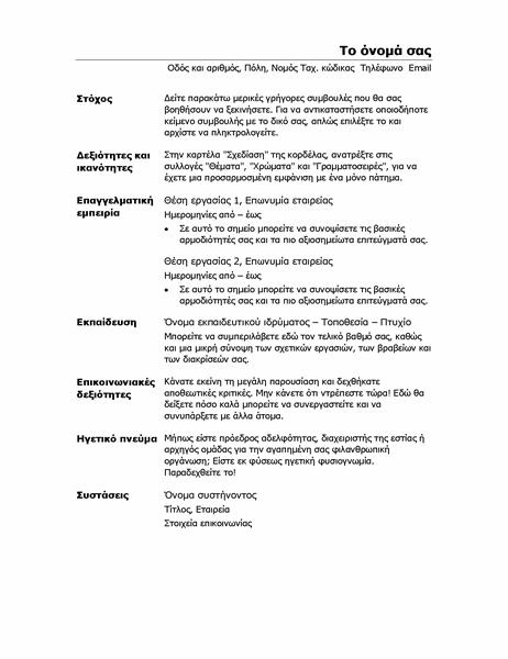 Λειτουργικό βιογραφικό σημείωμα (Μινιμαλιστική σχεδίαση)