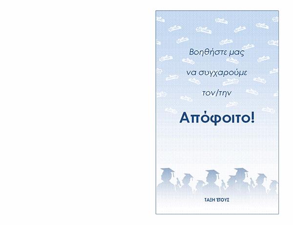 Πρόσκληση σε πάρτι αποφοίτησης (σχεδίαση Πάρτι αποφοίτησης, αναδίπλωση στη μέση)
