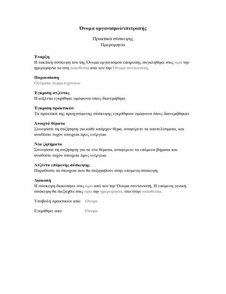 Πρακτικά εταιρικής σύσκεψης (εκτενής εκδοχή)