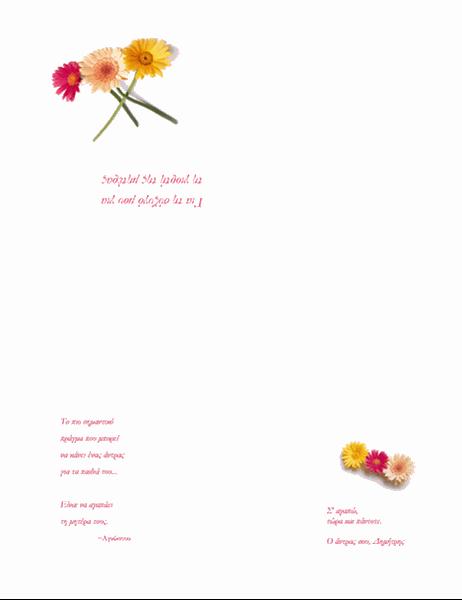 Κάρτα για τη γιορτή της μητέρας (για τη σύζυγο)