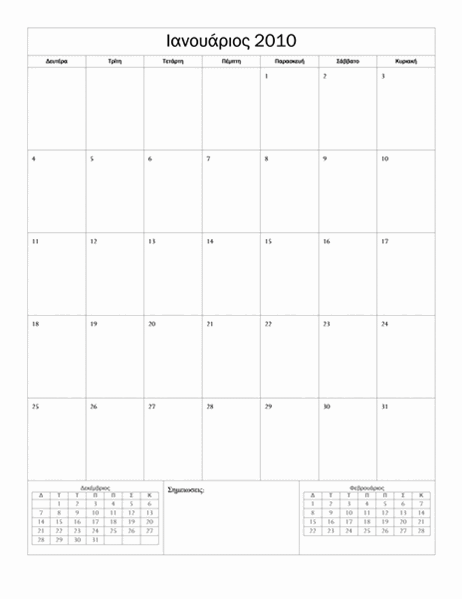 Ημερολόγιο 2010 (Βασικό σχέδιο, Δευ-Κυρ)