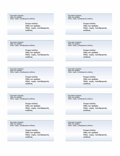 Ετικέτες αποστολής (σχεδίαση Μπλε Διαβάθμιση, 10 ανά σελίδα)