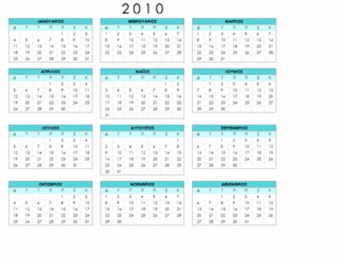 Ημερολόγιο 2010 (1 σελ., οριζόντιο, Δευτ.-Κυρ.)