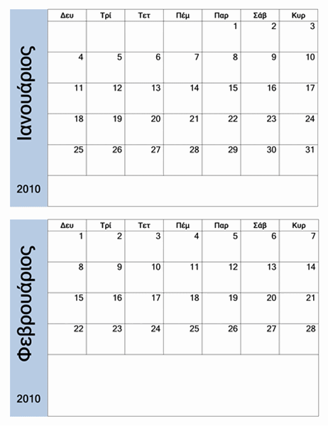 Ημερολόγιο 2010 με μπλε περίγραμμα (6 σελ., Δευ-Κυρ)