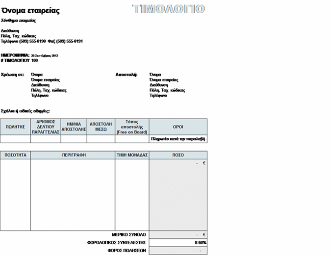 Τιμολόγιο πώλησης με υπολογισμό φόρου και εξόδων αποστολής και χειρισμού