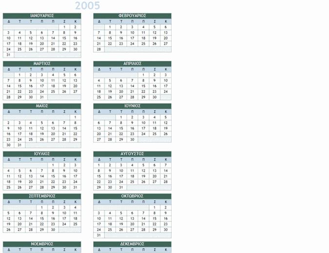Ετήσιο ημερολόγιο 2005-2014 (Δευτ.-Κυρ.)