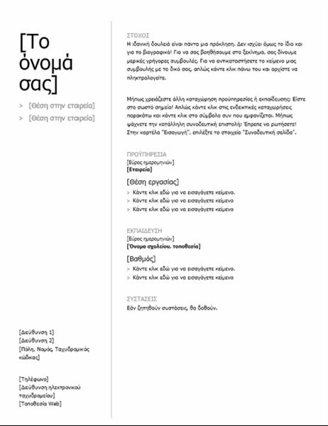 Χρονολογικό βιογραφικό (απλό σχέδιο)