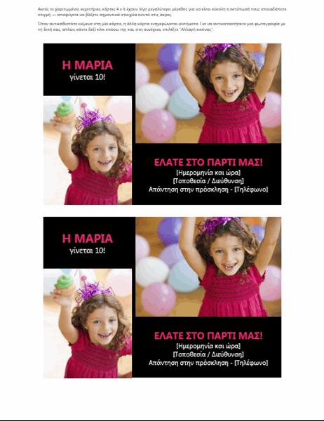 Ταχυδρομική κάρτα πρόσκλησης σε γενέθλια