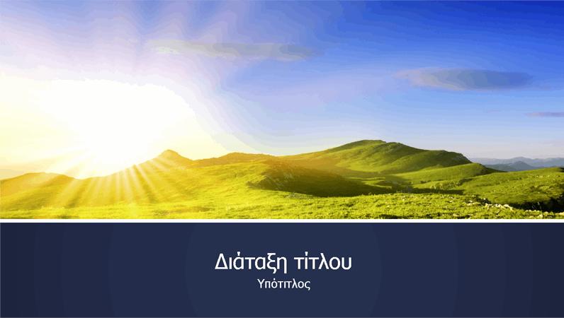 Παρουσίαση με μπλε ζώνες και φωτογραφία με την ανατολή του ήλιου πίσω από βουνό (ευρεία οθόνη)