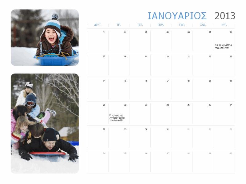 Φωτογραφικό ημερολόγιο 2013 (Δευ-Κυρ)