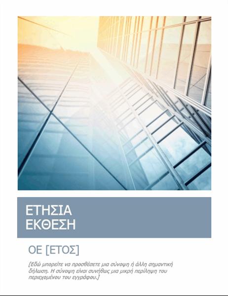 Ετήσια αναφορά (με φωτογραφία εξωφύλλου)