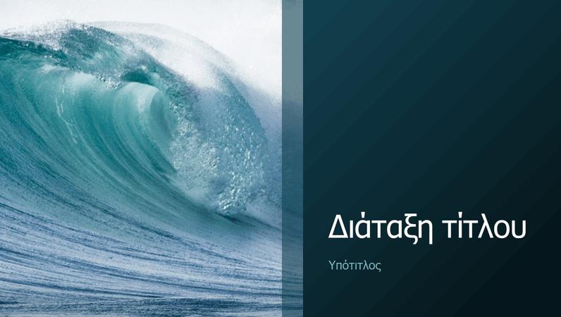 Παρουσίαση φύσης με κύματα ωκεανού (ευρεία οθόνη)
