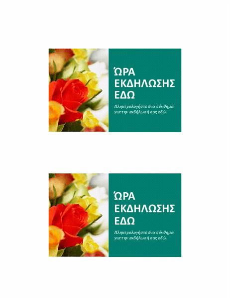 Ταχυδρομικές κάρτες εκδηλώσεων