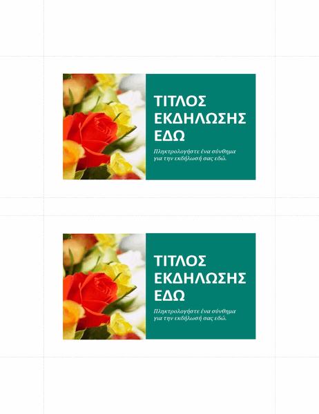 Προωθητικές ταχυδρομικές κάρτες (2 ανά σελίδα)