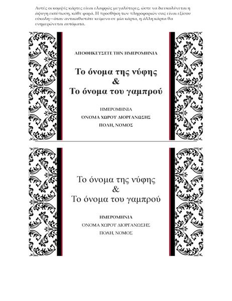 Κάρτα προσκλητηρίου γάμου (ασπρόμαυρη γαμήλια σχεδίαση)