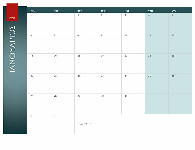 Ημερολόγιο για οποιοδήποτε έτος (θέμα ιόντων)