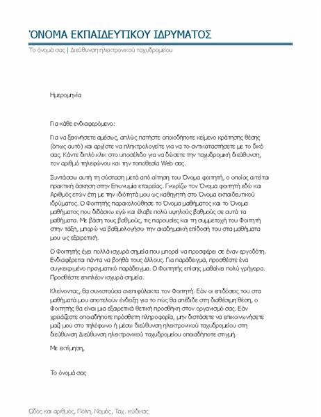 Συστατική επιστολή καθηγητή
