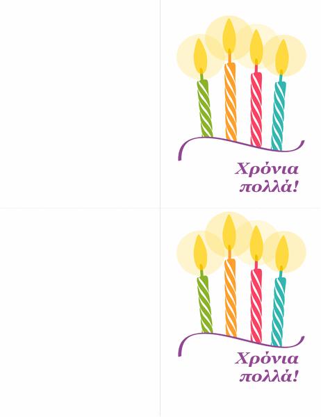 Κάρτες γενεθλίων (2 ανά σελίδα)