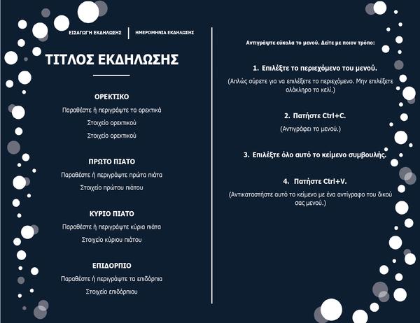 Μενού (σχεδίαση για επίσημη εκδήλωση)