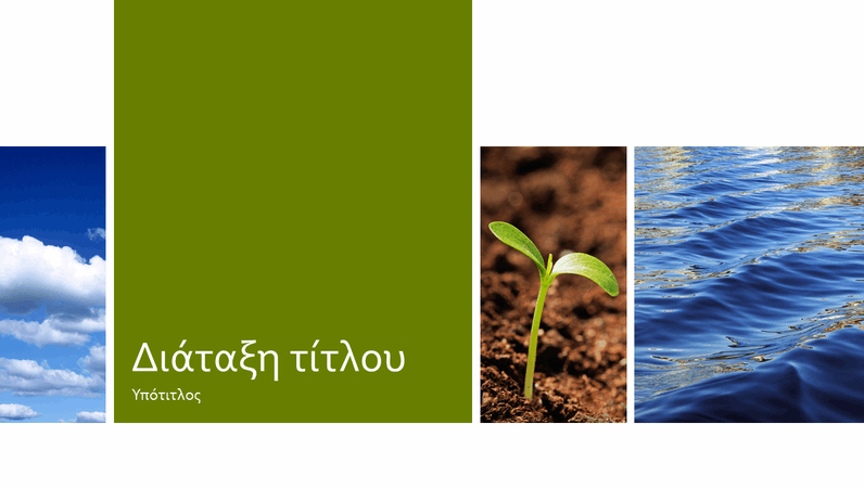 Φωτογραφική εκπαιδευτική παρουσίαση για την οικολογία και τη φύση