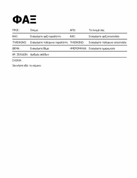 Συνοδευτική σελίδα φαξ με έντονη γραφή