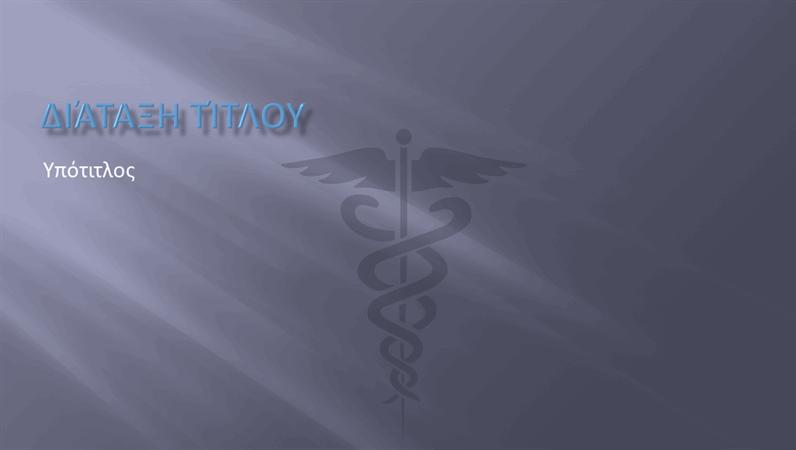 Διαφάνειες σχεδίασης ιατρικών παρουσιάσεων