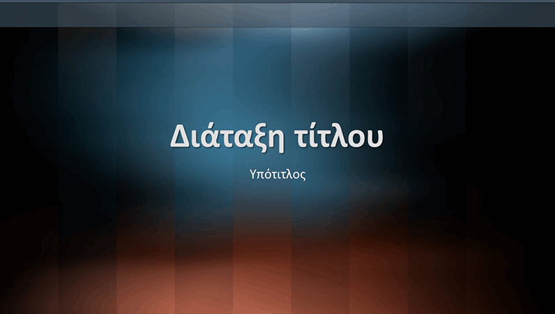 Διαφάνειες κατακόρυφης σχεδίασης για κείμενο