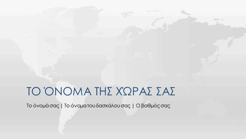 Παρουσίαση αναφοράς χωρών του κόσμου