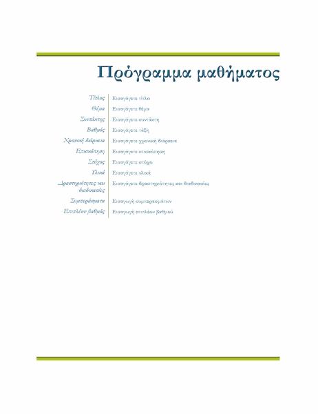 Πρόγραμμα μαθήματος εκπαιδευτικού