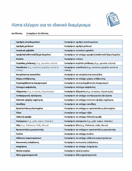Λίστα για την επιλογή του ιδανικού διαμερίσματος