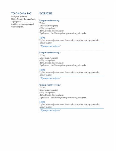 Συστάσεις βιογραφικού σημειώματος