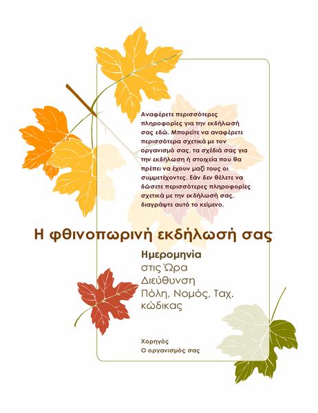 Φέιγ βολάν για φθινοπωρινή εκδήλωση (με φύλλα)