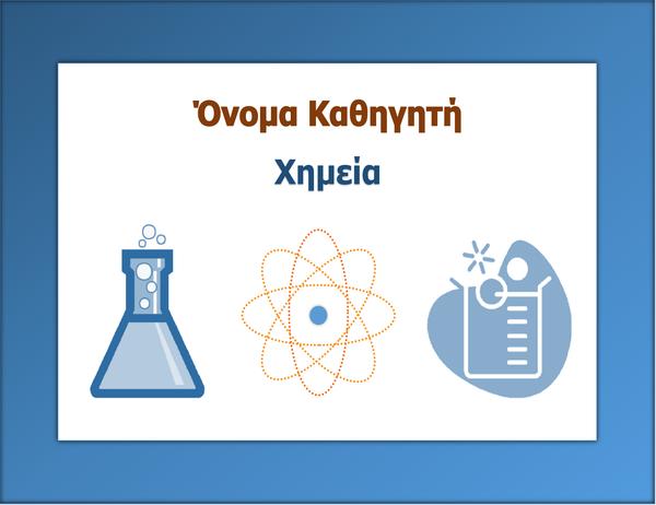 Επιγραφή μαθήματος (χημεία)