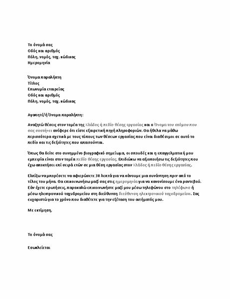 Επιστολή με αίτημα για ενημερωτική συνέντευξη