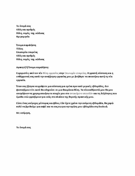 Ευχαριστήρια επιστολή για επιτυχημένη σύσταση εργασίας από πρώην προϊστάμενο