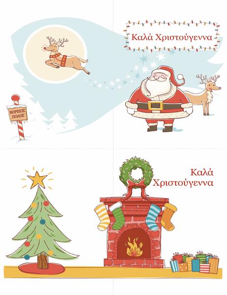 Χριστουγεννιάτικες κάρτες (χριστουγεννιάτικη σχεδίαση, 2 ανά σελίδα)