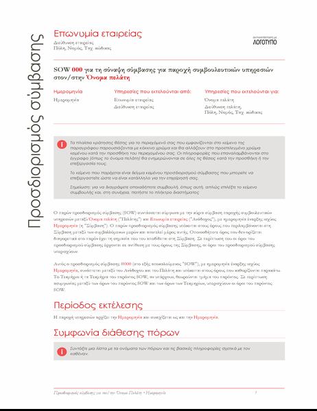 Δήλωση εργασίας (Κόκκινη σχεδίαση)