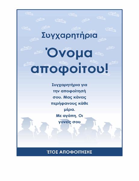 Συγχαρητήριο φέιγ βολάν για αποφοίτους (σχεδίαση πάρτι αποφοίτησης)