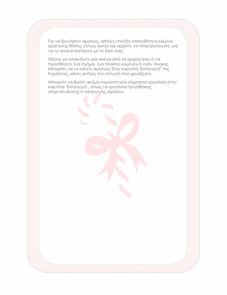 Εορταστικό επιστολόχαρτο για αργίες (με υδατογράφημα που απεικονίζει ζαχαρωτά)