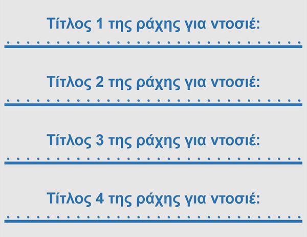 Ένθετα ράχης για ντοσιέ 2'' (4 ανά σελίδα)