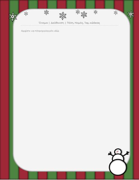 Εορταστικό επιστολόχαρτο (με χιονάνθρωπο)